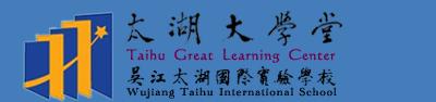 太湖大學堂-吳江太湖國際實驗學校